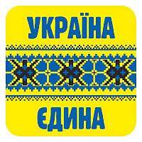 Наклейка. Україна єдина