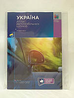 акАТЛ ММ Авто Україна (1:1 000 000) Атлас автомобільних шляхів (скоба)