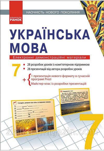 Шабельник Т.М. Наочність нового покоління. Українська мова. 7 клас