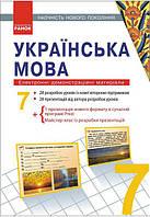 Шабельник Т.М. Наочність нового покоління. Українська мова. 7 клас, фото 1