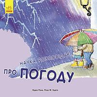 Нурія Рока, Роза М. Курто Наука розповідає... Про погоду