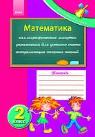 Чишкала Н.В.,Забелина Г.Д, Начинается урок: Математика. 2 класс