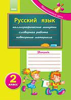 Забелина Г.Д. Начинается урок: Русский язык 2 кл.