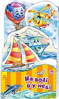Меламед Г. Наша книжка-розкладайка. На воді й у небі