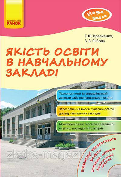 Кравченко Г.Ю., Рябова З.В. Наша школа: Якість освіти в навчальному закладі + CD