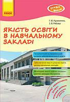 Кравченко Г.Ю., Рябова З.В. Наша школа: Якість освіти в навчальному закладі + CD, фото 1