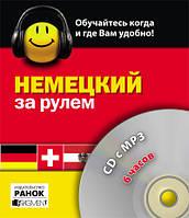 Костнерова И. Немецкий за рулем, 6 часов. СD c MP3