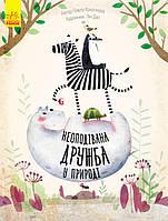 Павла Ханачкова Несподівана дружба у природі