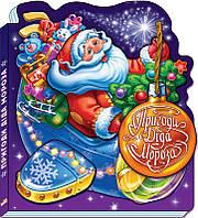 Сонечко І.В., Кудашева Р.А. Новий рік з аплікацією на обкладинці. Новорічні пригоді Діда Мороза