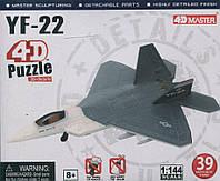 Объемный пазл 4D Master Истребитель YF-22 (26213)