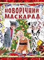Шпеник Т. Новорічний маскарад