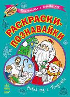 Трофимова К.А. Новый год и Рождество