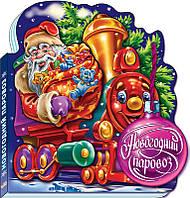 Сонечко І.В., Кудашева Р.А. Новый год с аппликацией на обложке. Новогодний паровоз
