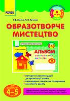 Ланіна І.В., Кучеєва Н.В. Образотворче мистецтво для дошкільнят (4-5 років) (Я у світі)