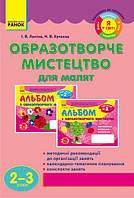 Ланіна І.В., Кучеева Н.В. Образотворче мистецтво для малюків. 2—3 роки