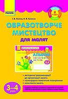 Ланіна І.В., Кучеєва Н.В. Образотворче мистецтво для малят (3-4 роки) (Я у світі)