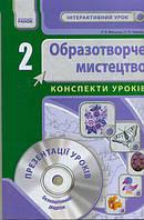Фесенко Л.В., Черниш З.О. Образотворче мистецтво. 2 клас. Конспекти уроків +CD-диск