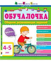 Видавництво «АРТ» Обучалочка. 4-5 лет