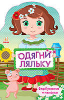 Одягни ляльку. Україночка, фото 1