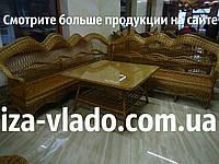 Плетеная мебель из лозы. Набор Угловой