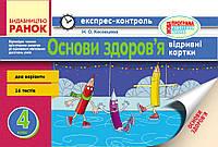 Косовцева Н.О. Основи здоров'я. 4 клас. Відривні картки для ЗНЗ з українською мовою навчання