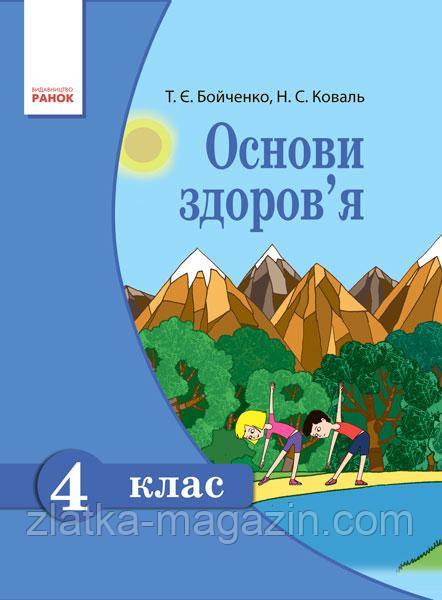 Бойченко Т.Є. Основи здоров'я. 4 клас. Підручник