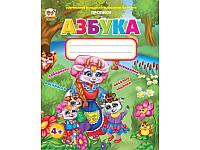 Прописи: 4+Азбука рус. 32стор., м'яка обкл. 165x205 /50/(Талант)
