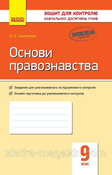 Cвятокум О.Є. Основи правознавства. 9 клас: зошит для контролю навчальних досягнень учнів