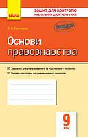 Cвятокум О.Є. Основи правознавства. 9 клас: зошит для контролю навчальних досягнень учнів, фото 1
