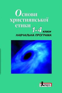 Коротич К.В., Лобусова О.В., Полулях Н.С., Прийомко А.Є. Основи християнської етики. 1-4 клас. Навчальна програма