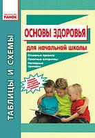Чекина Е.Ю. Основы здоровья. Таблицы и схемы для начальной школы