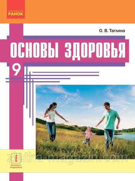 Таглина О.В. Основы здоровья. Учебник 9 класс для ОУЗ (с обучением на рус. яз.)