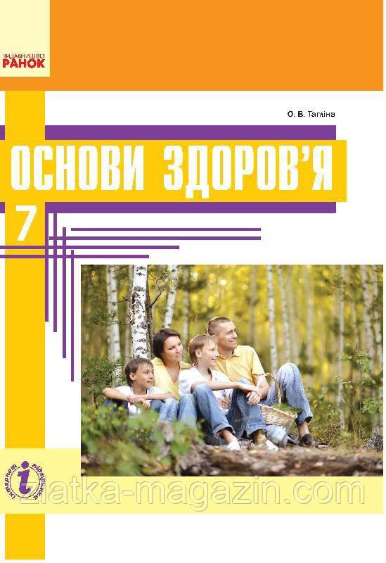 Таглина О.В. Основы здоровья. Учебник для  7 класса