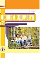 Таглина О.В. Основы здоровья. Учебник для  7 класса, фото 1