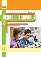 Тагліна О.В. Основы здоровья. Учебник. 8 класс (для школ с обучением на рус. языке)