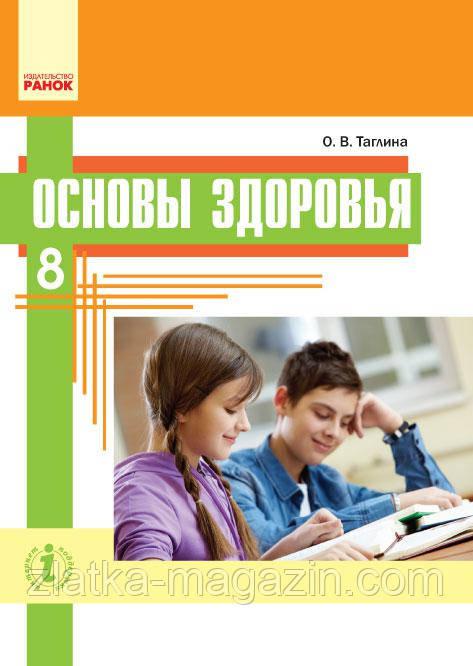 Тагліна О.В. Основы здоровья. Учебник. 8 класс (для школ с обучением на рус. языке), фото 1