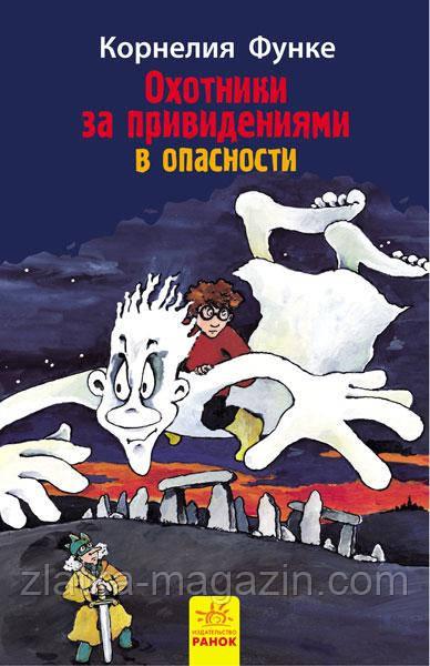 Корнелия Функе Охотники за привидениями в опасности. Книга 4