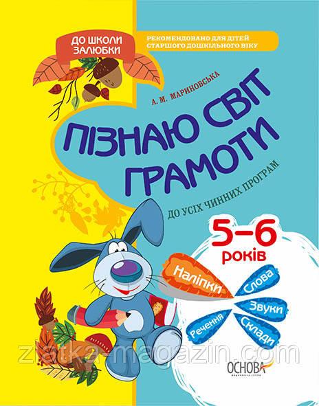 Мариновська А.М. Пізнаю світ грамоти. 5-6 років