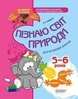 Трембак К.С. Пізнаю світ природи. 5-6 років
