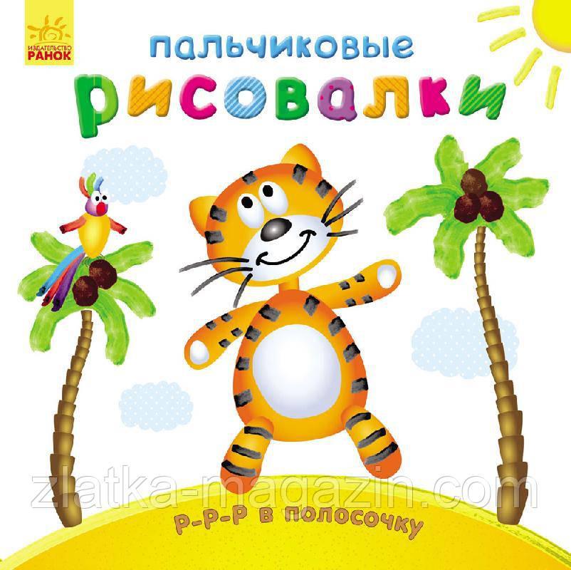 Каспарова Ю.В. Пальчиковые рисовалки: Р-р-р в полосочку