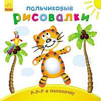 Каспарова Ю.В. Пальчиковые рисовалки: Р-р-р в полосочку, фото 1