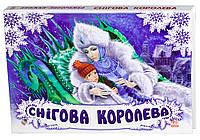 Панорамка (біла). Снігова королева