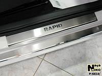 Skoda Rapid Накладки на дверные пороги стандарт