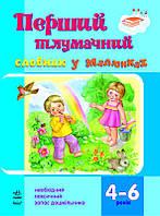 Ожимова С.М. Перший тлумачний словник у малюнках  4-6 років