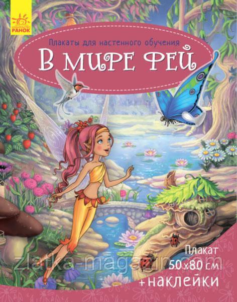 Каспарова Ю.В. Плакаты для настенного обучения. В мире фей