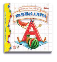 Сонечко І.В. Полезная азбука