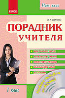 Шалімова Л.Л. Порадник учителя. 1 клас. Навчальний посібник