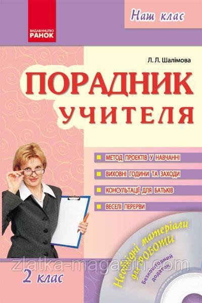 Шалімова Л.Л. Порадник учителя. 2 клас. Навчальний посібник