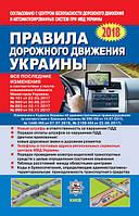Фоменко А.Я. Правила дорожного движения Украины: отвечает официальному тексту, 2018 г.