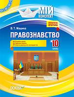 Машика В.Т. Правознавство. 10 клас